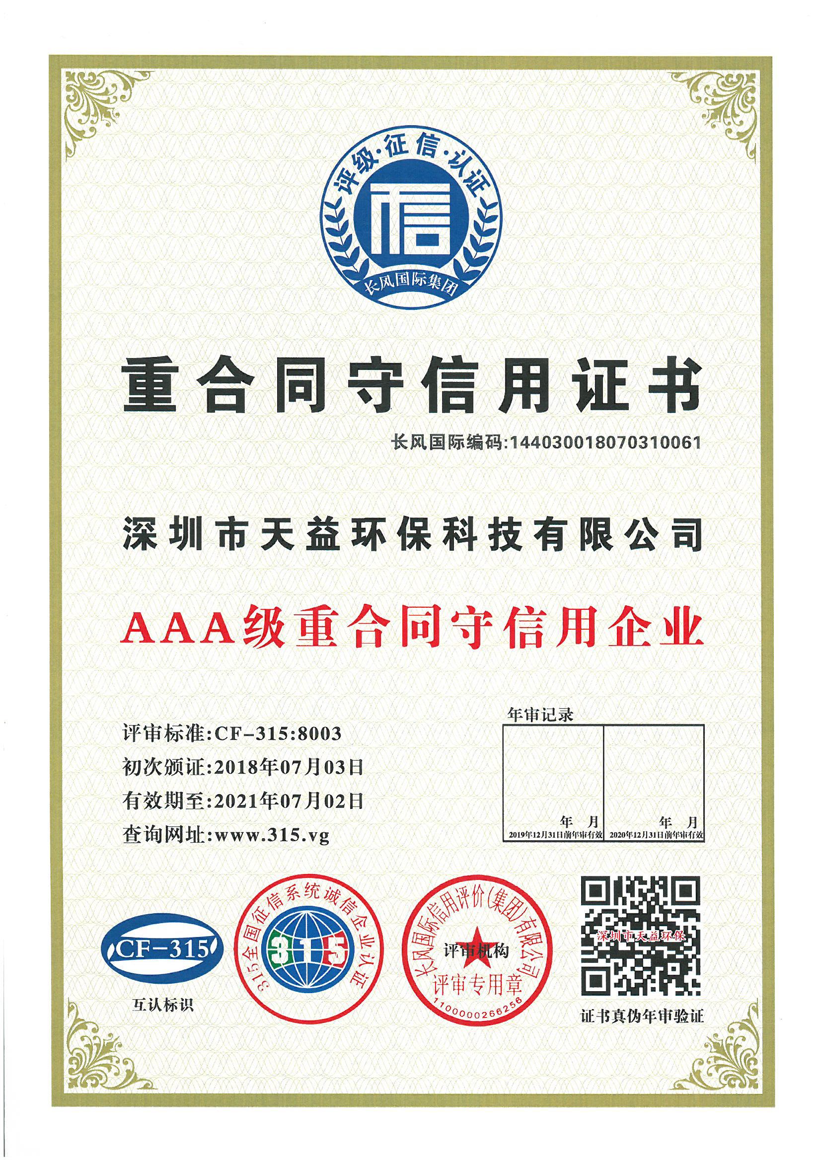 1597627588-重合同守信用证书