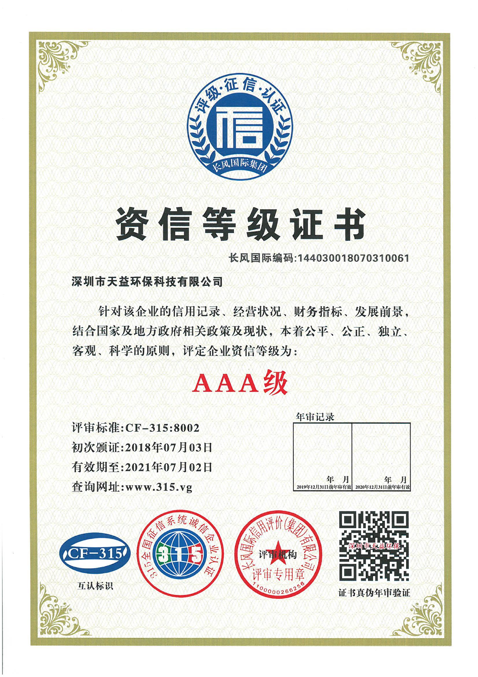 1597627589-资信等级证书