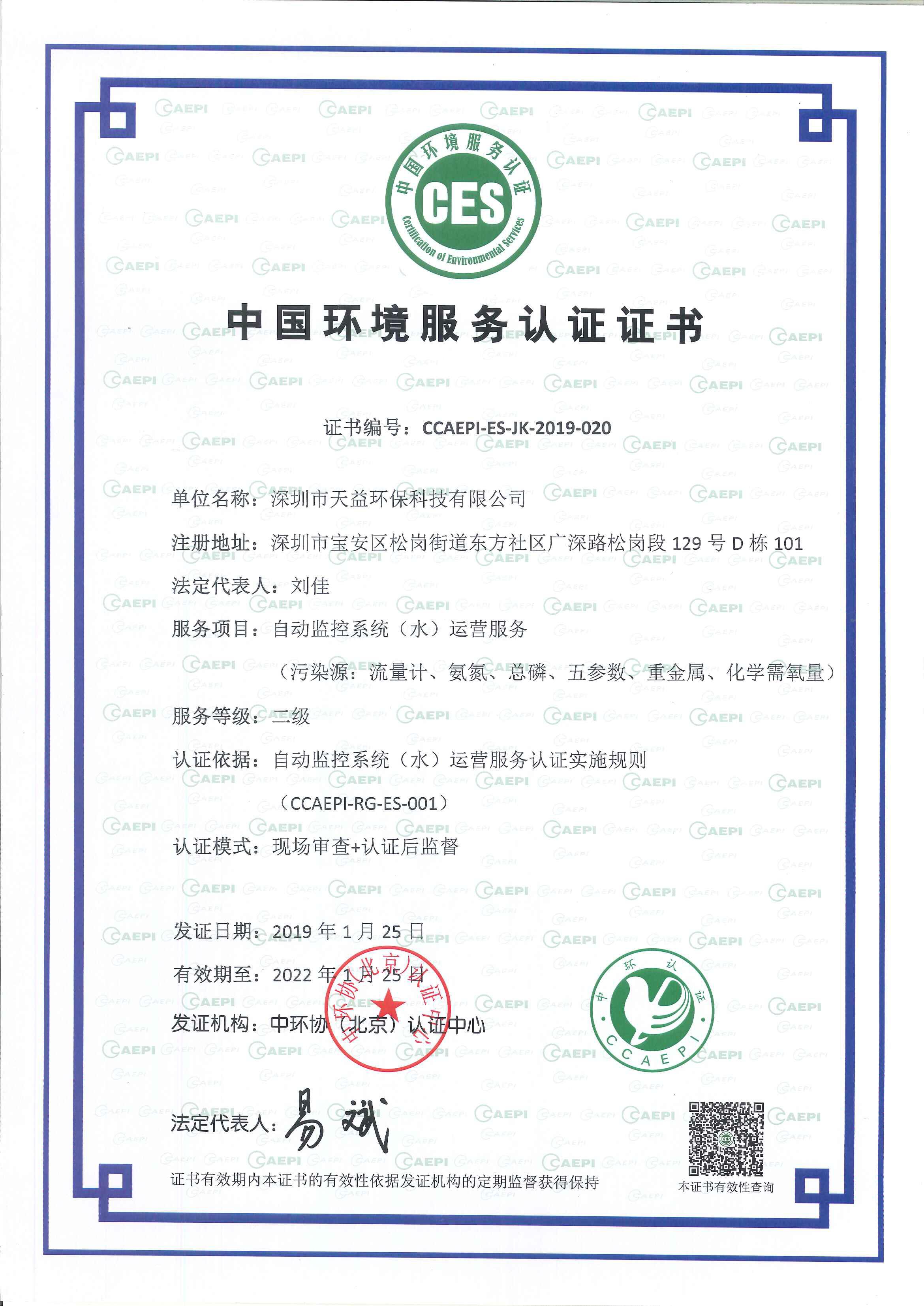 1597627591-自动监控系统(水)运营服务CCAEPI-ES-JK-2019-020